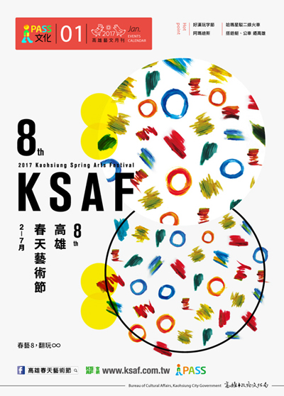 2017 Kaohsiung Spring Arts Festival