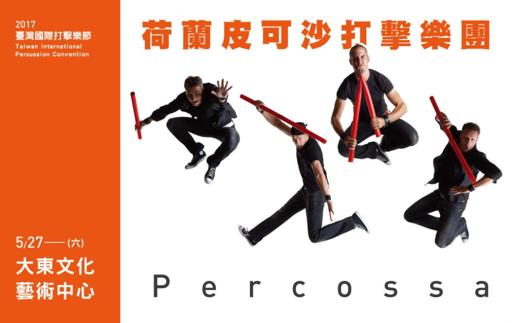 「TIPC」Holland/Percossa《Knock Out》