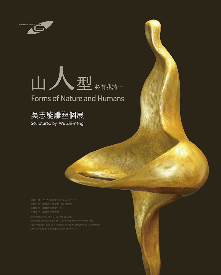 Forms of Nature and Humans:Sculptured by Wu Zhi-neng