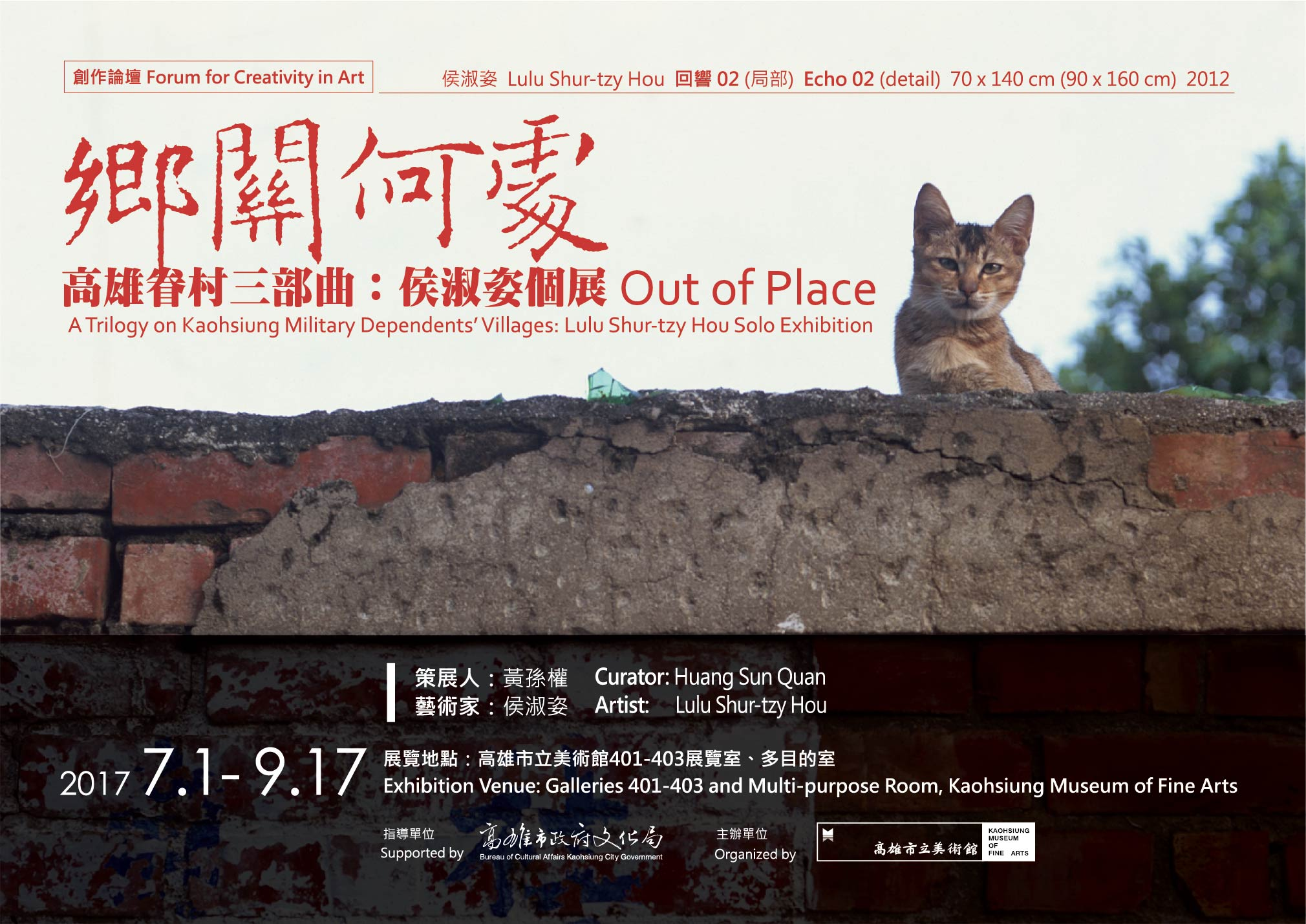 Out of Place — A Trilogy on Kaohsiung Military Dependents' Villages: Lulu S...