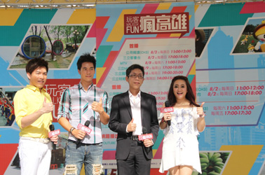 """""""Happy Touring in Kaohsiung"""" Program Broadcasting Launch Event"""