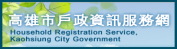戶政資訊服務網