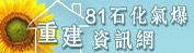 高雄市政府81石化氣爆重建資訊網