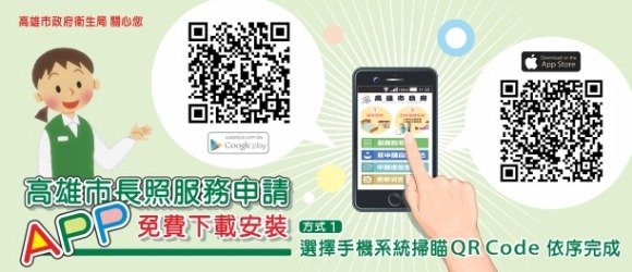 全國首創「高雄市長照服務申請App」上線囉!