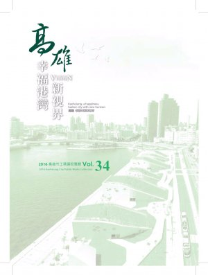 幸福港灣新視界Kaohsiung Vision:2016高雄市工務建設專輯