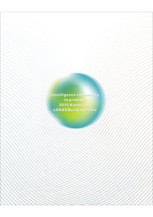 2016高雄厝-推動智慧社區成果專輯