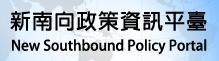 新南向政策資訊平台連結