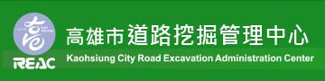 高雄市道路挖掘管理中心