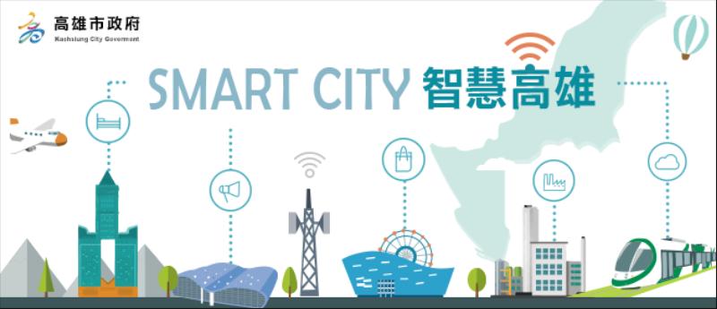 Smart City 智慧高雄