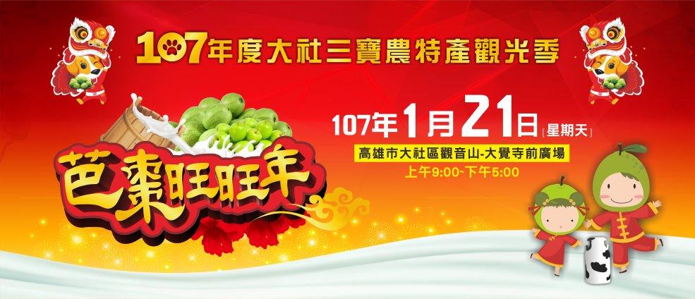 107年度大社三寶農特產觀光季活動