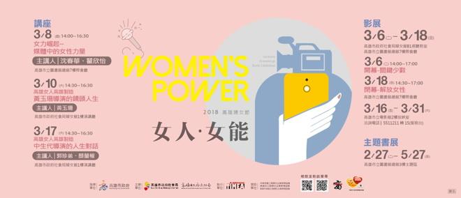 2018高雄婦女節活動