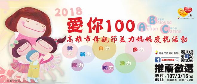 107年高雄市母親節美力媽媽推薦徵選