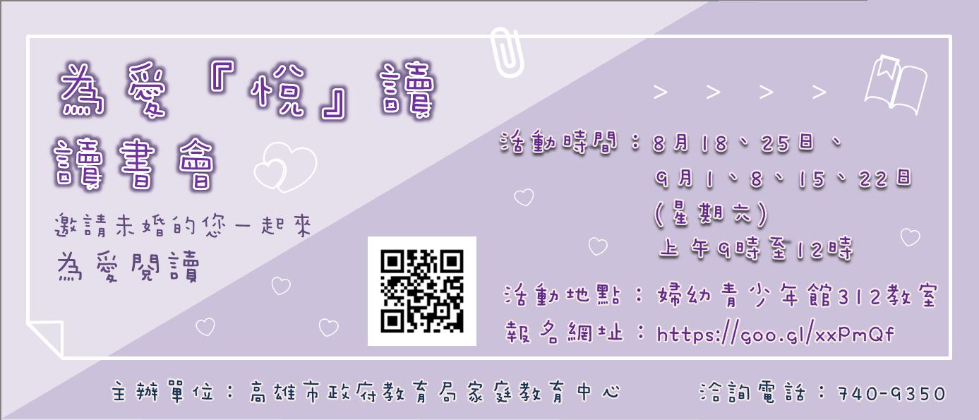 為愛「悅」讀讀書會~歡迎有興趣之未婚適婚男女踴躍報名參加!