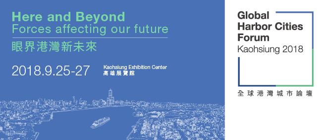 2018全球港灣城市論壇