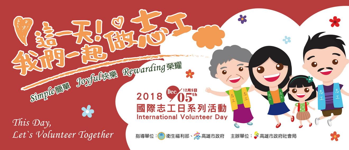 這一天,我們一起做志工!  -國際志工日系列活動