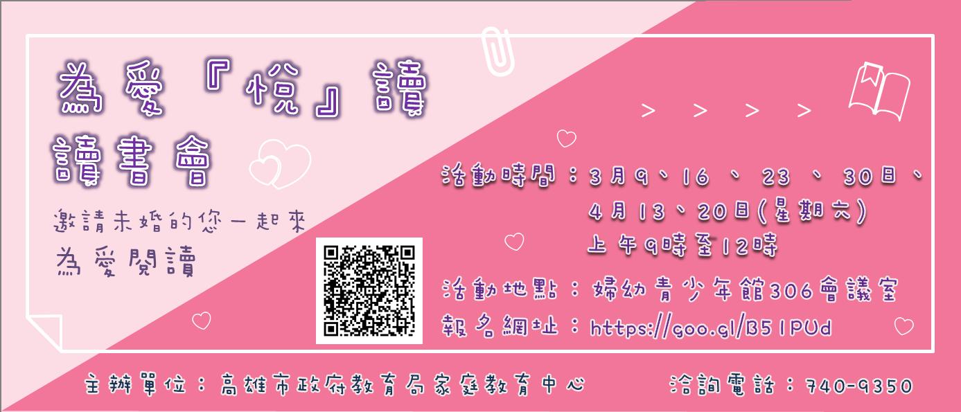 為愛「悅」讀讀書會~歡迎未婚適婚男女踴躍報名參加!