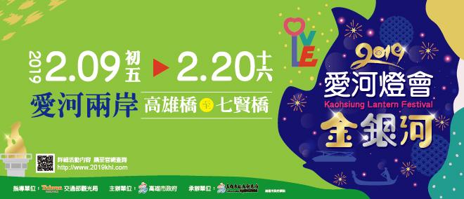 2019愛河燈會金銀河
