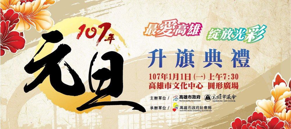 高雄市各界慶祝中華民國107年元旦升旗典禮—『最愛高雄 綻放光彩』