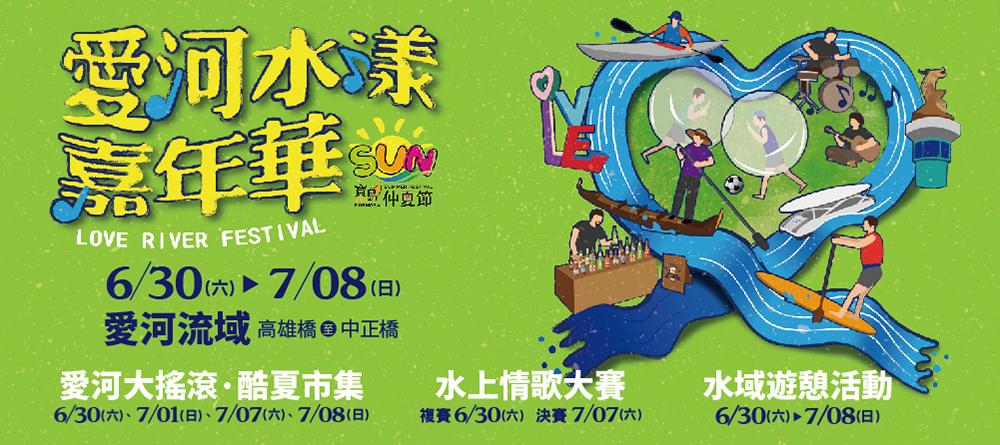 2018寶島仲夏節 Formosa Summer Festival-愛河水漾嘉年華