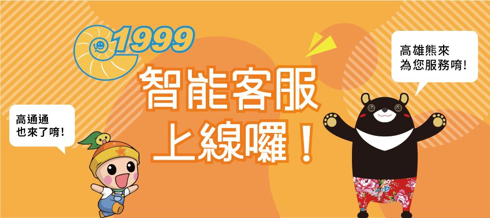 1999智能客服上線囉!!!