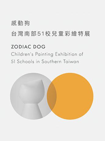 Zodiac Dog-Children's Painting Exhibition of 51 Schools in Southern Taiwan
