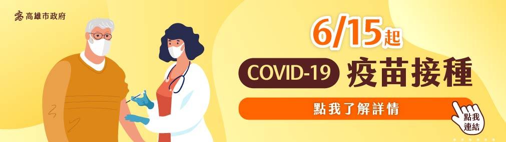 高齡長輩疫苗接種詳情