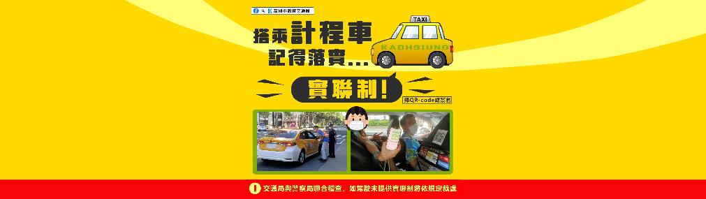 計程車落實實聯制