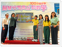 Kaohsiung Municipal Elementary Schools Launch i School m-Learning