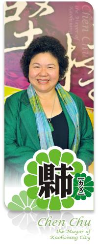 陳菊市長- chen chu