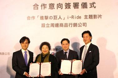 January 23, 2015 Japan Kodansha and Brogent signing cooperation memorandum