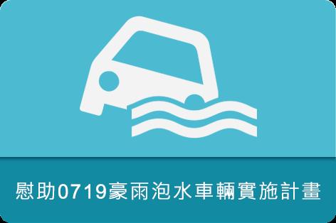 慰助0719豪雨泡水車輛實施計畫