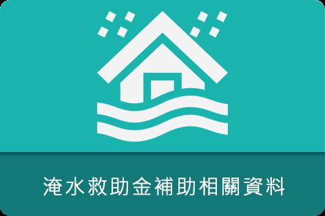 家戶淹水補助