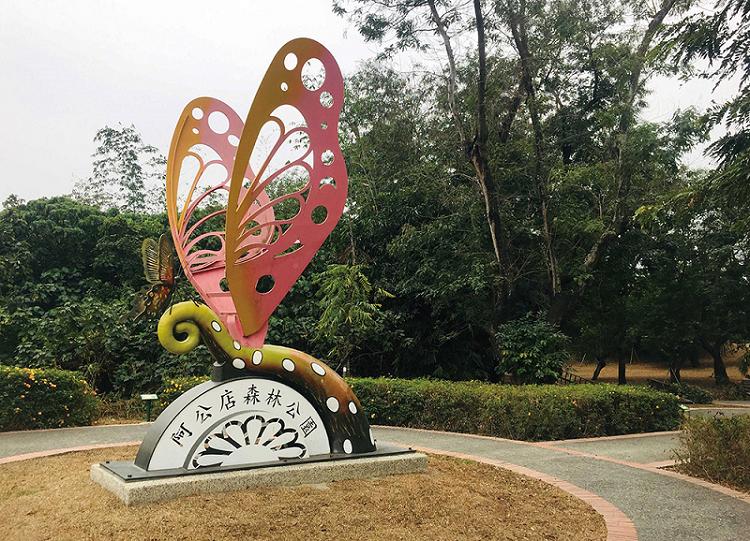 Agongdian Forest Park