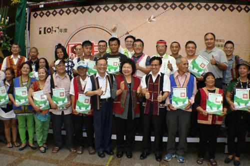 Certification Awarding Ceremony of the restoration of rights to indigenous reservations