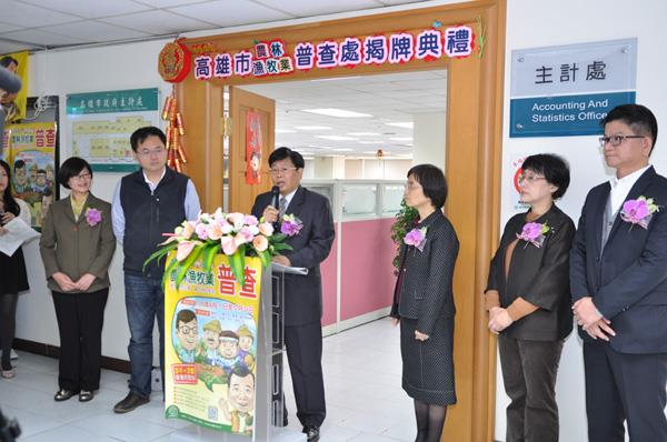 Kaohsiung City held the unveiling ceremony for Department of General Survey on Agriculture, Forestry, Fishery and Animal Husbandry Industries of Kaohsiung City at 9 a.m. on February 1, 2016, and the ceremony was hosted by Secretary-General Ming-Chou Yang.